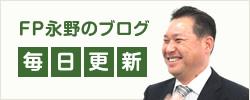 FP永野のブログ 毎日更新