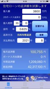 ひぎんプレミアム0.625