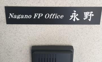 オフィス表札