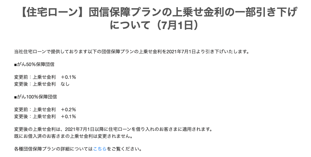 PayPay銀行がん団信 2021-06-04 10.06.55