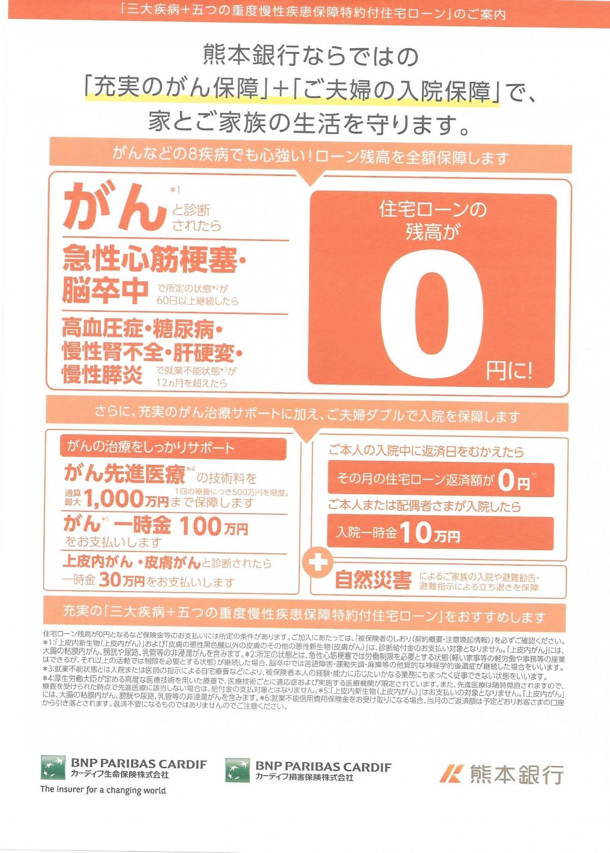 熊本銀行団体信用保険