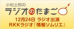 小松士郎のラジオのたまご 12月24日ラジオ出演 RKKラジオ「情報ソムリエ」